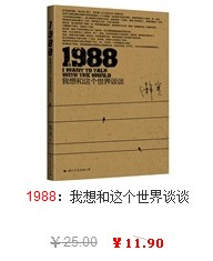 360buy-1988韩寒